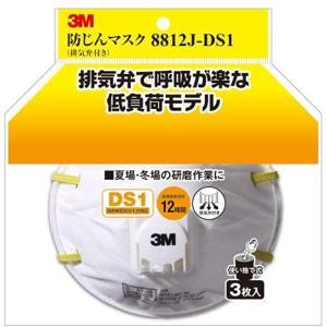 防じんマスク 排気弁付 8812J-DS1 3枚入り[8812J-HI-3](-)