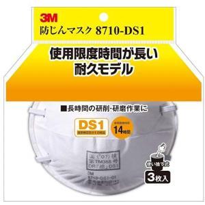 防じんマスク 8710-DS1 3枚入り[8710-HI-3](-)