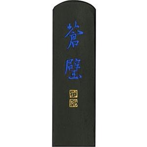 漢字作品用。 黒味を帯びた重厚な青味。 漢字に適し、加工紙に合う。  (外装サイズ)42mm×17m...