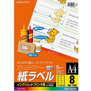 インクジェット ラベル 8面 KJ-8165-...の関連商品3