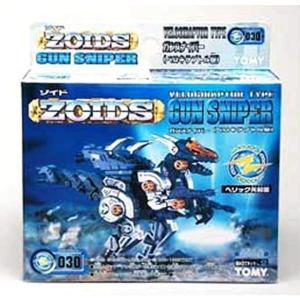 ZOIDS 030 ガンスナイパー[43291-15580] horikku