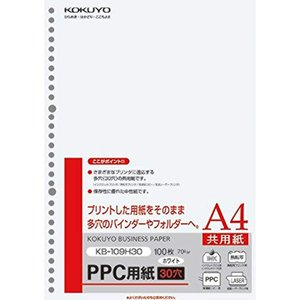 コクヨ コピー用紙 PPC用紙 共用紙 30穴...の関連商品8