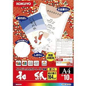 コクヨ コピー用紙 厚口 カラーレーザー イン...の関連商品4