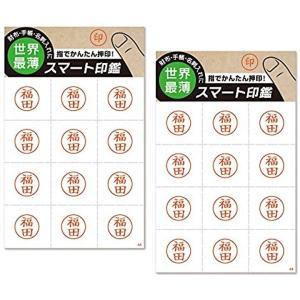 原材料:(本体)ポリプロピレン、紙 (袋)PP スマート印鑑は世界最薄0.34mmの携帯印鑑。 財布...