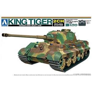 1/48 リモコンAFVシリーズ ドイツ軍 重戦車 キングタイガー プラモデル[No.11]|horikku