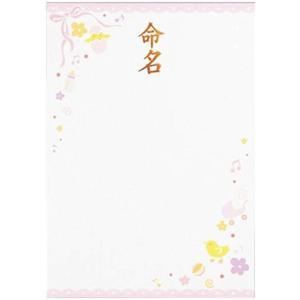 マルアイ 命名用紙 IJ命名用紙 A4 ピンク 3枚×10パック GP-メ11×10Pの商品画像|ナビ
