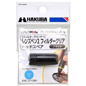 HAKUBA レンズペン2 フィルター用 ヘッドスペア BK KMC-LP10BH(ブラック)