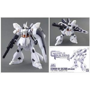 模型戦士ガンプラビルダーズ/HG1/144白サザビーGPBカラー 模型戦士ガンプラビルダーズ/HG1...