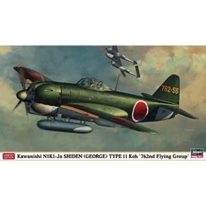 1/48 飛行機シリーズ 川西 N1K-Ja 局地戦闘機 紫電 11型 甲 第762航空隊[09936]|horikku