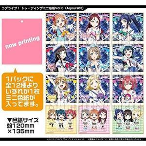ラブライブ. トレーディングミニ色紙Vol.6 Aqours03 BOX商品 1BOX = 12個入...