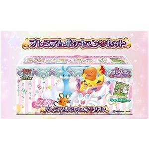 ポケモンCenter Original Poke KyunコレクションプレミアムPoke Kyunセットボックス[43177-15440]