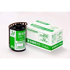 フジカラー業務用カラーフィルム 35mmフィルム24枚撮り 10本セットです ISO100 カラーネ...