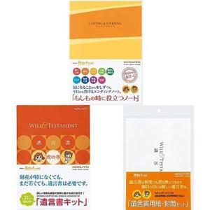 終活セット エンディングノート LES-E101・遺言書キット LES-W101・遺言書用紙/封筒セ...