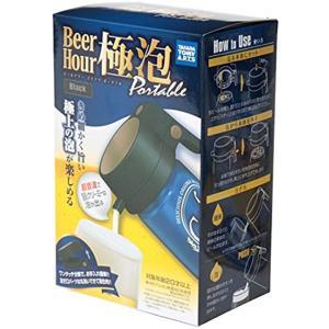 ビールアワー 極泡 ポータブル(ブラック)|horikku