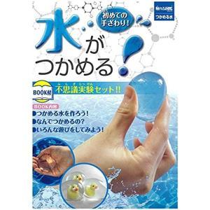 触れる図鑑 つかめる水[SN-574793]