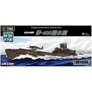 1/700 世界の潜水艦シリーズ No.17 旧日本海軍 伊-400潜水艦 プラモデル|horikku