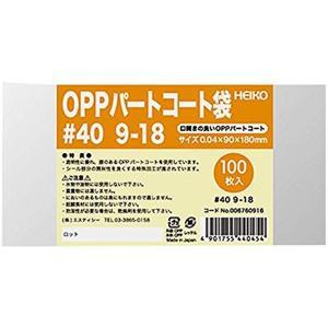 シモジマ ヘイコー 袋 OPP パートコート袋...の関連商品8