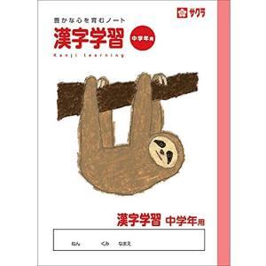 学習帳 漢字学習 中学年用 NP59 10 10冊[NP59(10)]