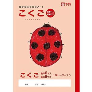 学習帳 国語 6/8マスR NP20 10 10冊[NP20(10)]