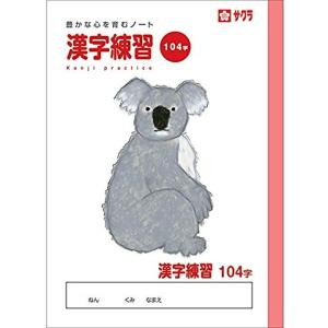 学習帳 漢字練習 104字 NP54 10冊[NP54(10)]
