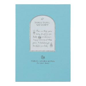 すくすく育児日記 日記帳 3年連用 水色 12191 ミドリ ケース付き 写真と一緒に思い出を残せます 育児ダイアリー (ZR) horiman