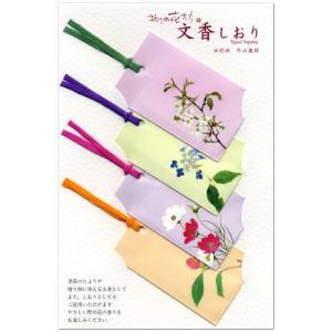 文香しおり 折々の花たち(白) 22-914 外山康雄 表現社