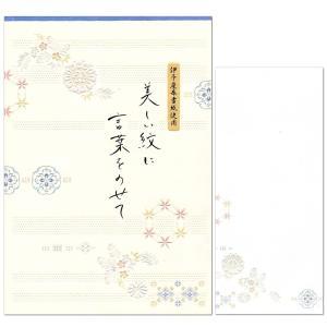 レターセット B5 美しい紋 4460201/4461201(15) 便箋12枚・封筒5枚 エヌビー