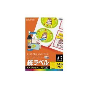 コクヨ インクジェットプリンタ用紙ラベル A3 ノーカット 50枚 KJ-2530N/61827820