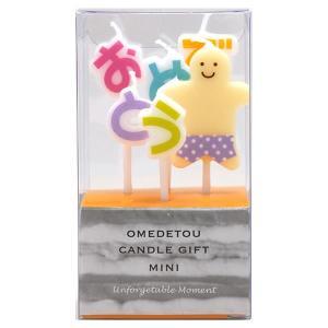 お誕生日ケーキ用キャンドルセットです。 キャンドルはお・め・で・と・う・こどもの5種類のデザイン。 ...