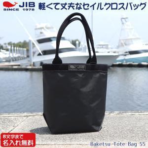 JIB バケツトートバッグ SSサイズ BKSS28 ブラック×ブラック ファスナーなし 8文字まで...
