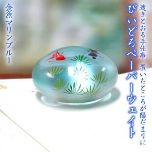 びいどろペーパーウェイト 金魚(マリンブルー) C-43 会津喜多方 木之本 手描き蒔絵仕上げ 手作り ガラス クリスタル くりすたる 文鎮 paperweig horiman