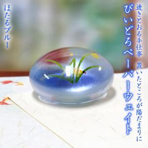 びいどろペーパーウェイト ホタル(ブルー) C-44 会津喜多方 木之本 手描き蒔絵仕上げ 手作り ガラス クリスタル くりすたる 文鎮 paperweight horiman