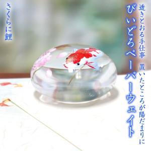 びいどろペーパーウェイト さくらに鯉 C-52 会津喜多方 木之本 手描き蒔絵仕上げ 手作り ガラス クリスタル くりすたる 文鎮 paperweight 日本 horiman