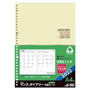 ダイアリー 2022 手帳 コレクト A4サイズ 日記リーフ リフィル C-957 マンスリー 見開...
