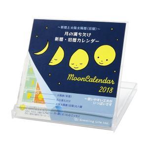 カレンダー 2018 卓上 プラスチックケース入 グリーティングライフ 月の満ち欠け(西暦/旧暦対応) C-863-mp