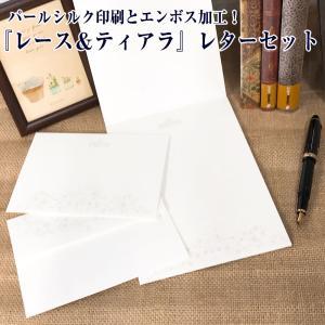 銀色のパールシルク印刷とエンボス加工がティアラの絵柄と罫線にも施されていて、上品で華やかなレターセッ...