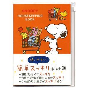 家計簿 簡単スッキリ家計簿 スヌーピー ショッピング A5サイズ EFK-660-598 ホールマーク 項目が少なくてスッキリ (ZR)
