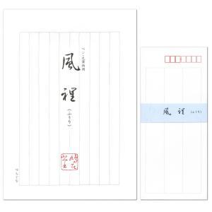 上質の和紙を使用した便箋と封筒です。 和紙でありながらペン先が紙に引っかかることなくきれいに書いてい...