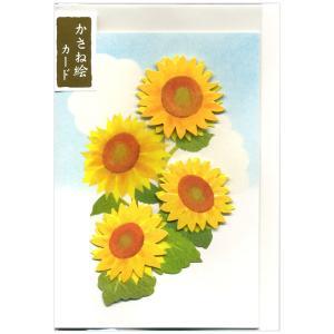 夏カード かさね絵カード ひまわり/向日葵「 GP-142s...