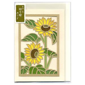 夏カード 竹内一永 切り絵カード ひまわり/向日葵 GT-1...