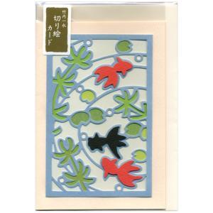夏カード 竹内一永切り絵カード 金魚と水草 GT-184s ...