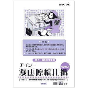 アイシー マンガ原稿用紙 A4版(個人・B5原寸本用) IM-10A 40枚入り 110kg|horiman