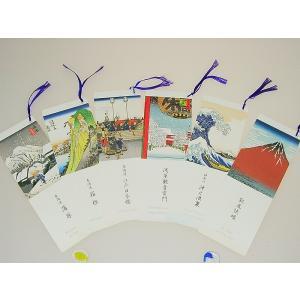 浮世絵 風景名画しおり FBM-304 栞 シオリ ブックマーク