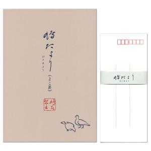 鳩居堂の定番「鳩たより」の横罫便箋と封筒のセットです。  ◇便箋:175×250mm、30枚つづり、...