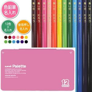 色鉛筆12色セットと金箔押し名入れのセット品 三菱鉛筆 色鉛筆 880級 ユニパレット ピンク 12...