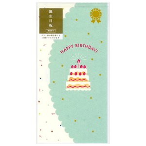 金封 お誕生日お祝い LPB-02 ケーキ 1枚入り 横開き 添紙付き リュリュ 和紙 祝儀袋|horiman