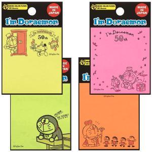 アイムドラえもん付箋 蛍光カラー付箋 4種類セット M048-53・54・55・56 各30枚 グリーン・イエロー・オレンジ・ピンク I'm Doraemon|horiman