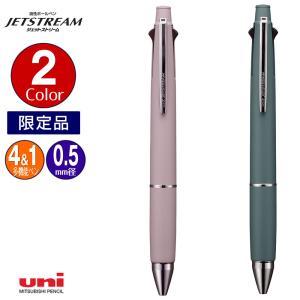 三菱鉛筆 ジェットストリーム ハピネスカラー 多機能ペン 4色ボールペン0.5mm+シャープ0.5mm 限定色2色から選択 MSXE5-1000-05-LG・S horiman