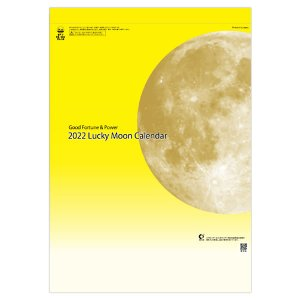 カレンダー 2020 壁掛け ラッキームーン NK-8465 新日本カレンダー 縁起の良い黄金の月の...