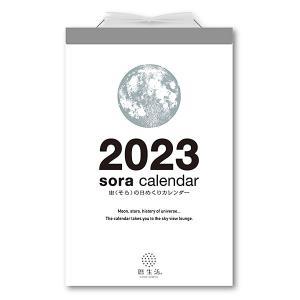 カレンダー 2020 壁掛け 宙(そら)の日めくりカレンダー NK-8818 新日本カレンダー 人の...